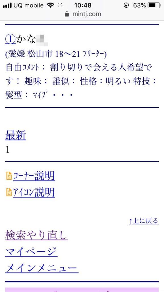 松山割り切り出会い掲示板(Jメール)