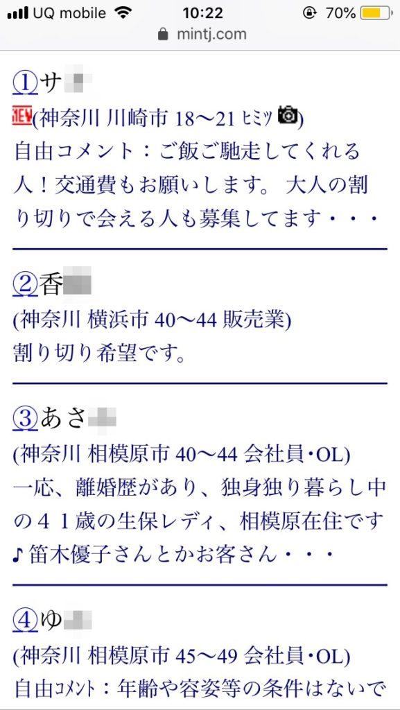 神奈川割り切り出会い掲示板(Jメール)