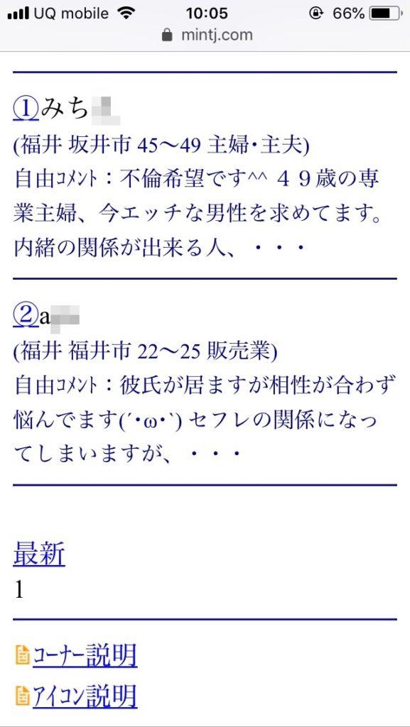 福井割り切り出会い掲示板(Jメール)
