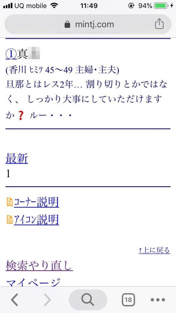 香川割り切り出会い掲示板(Jメール)