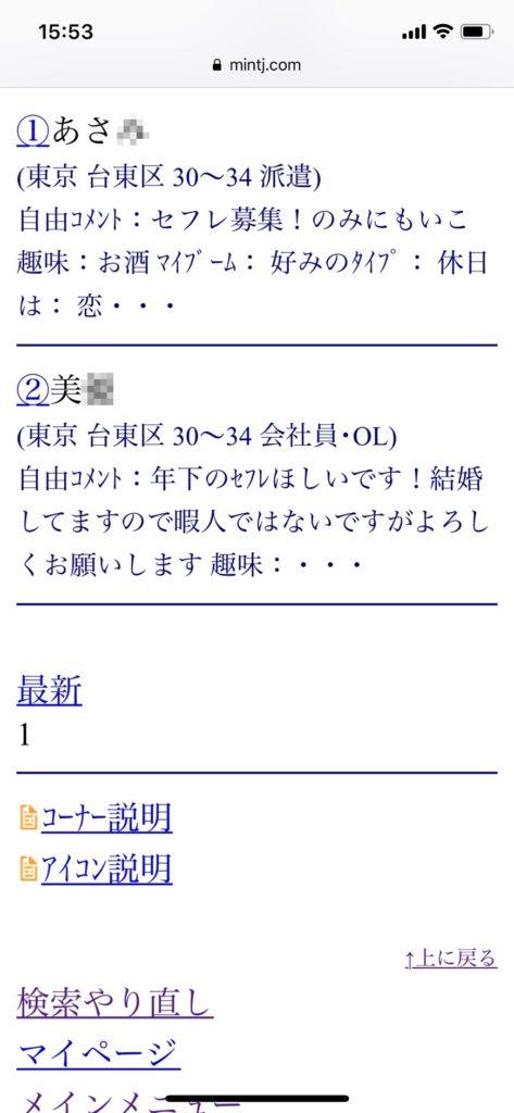 上野・セフレ希望(Jメール)