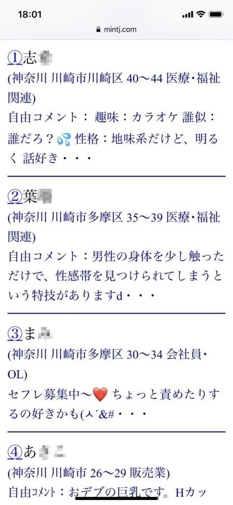 川崎・セフレ希望(Jメール)
