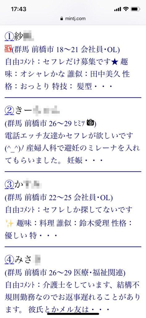 前橋・セフレ希望(Jメール)