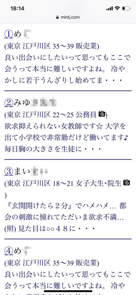 葛西・出会い希望(Jメール)