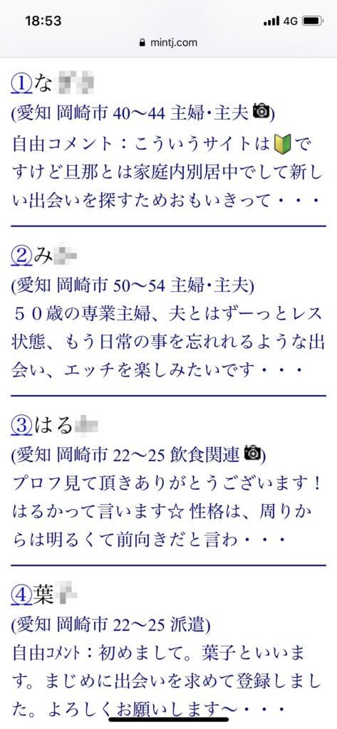 岡崎・出会い希望(Jメール)