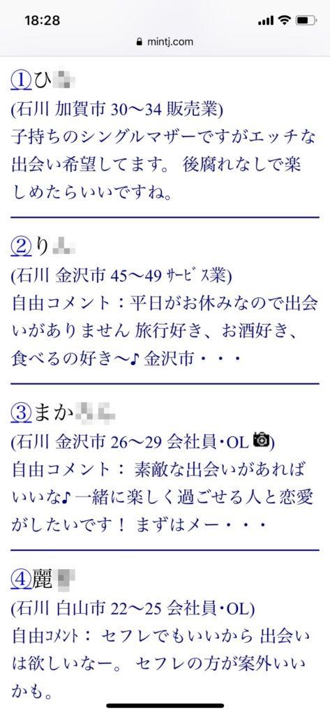 石川・出会い希望(Jメール)
