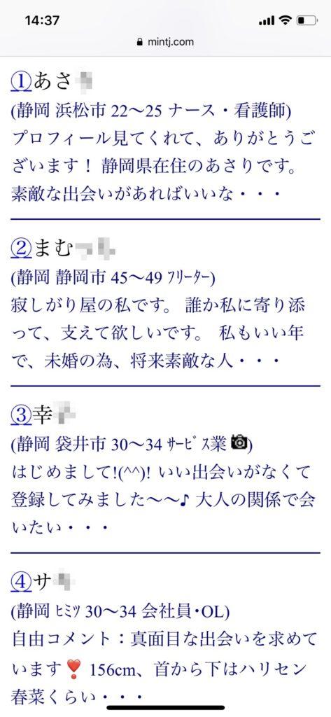 静岡・出会い希望(Jメール)