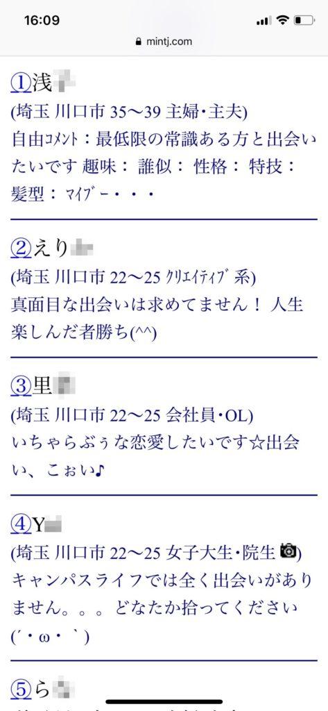 川口・出会い希望(Jメール)