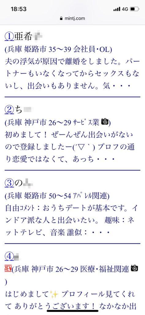 兵庫・出会い希望(Jメール)