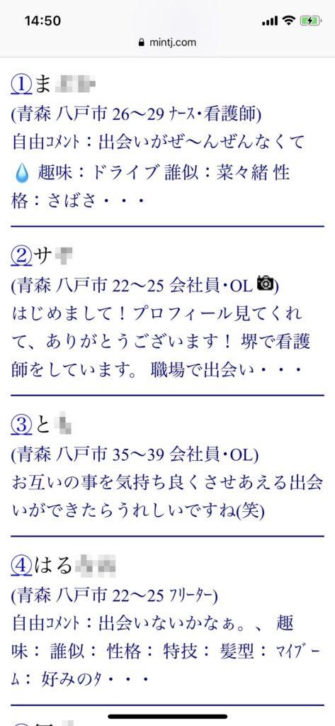八戸・出会い希望(Jメール)