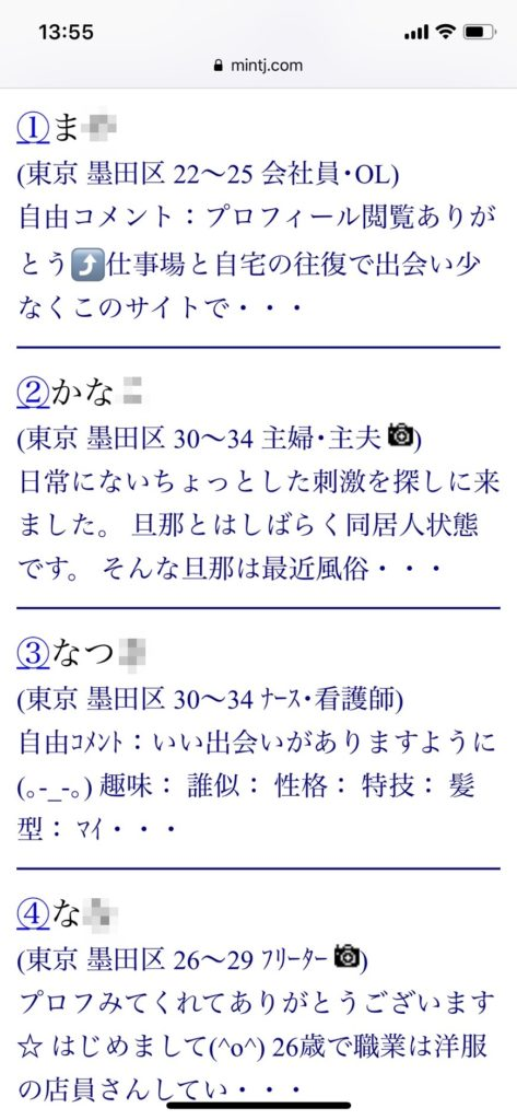 錦糸町・出会い希望(Jメール)
