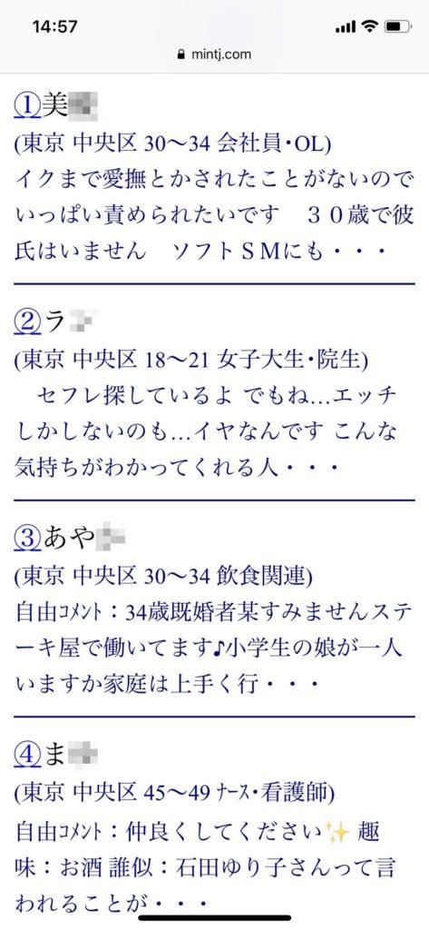 銀座・出会い希望(Jメール)
