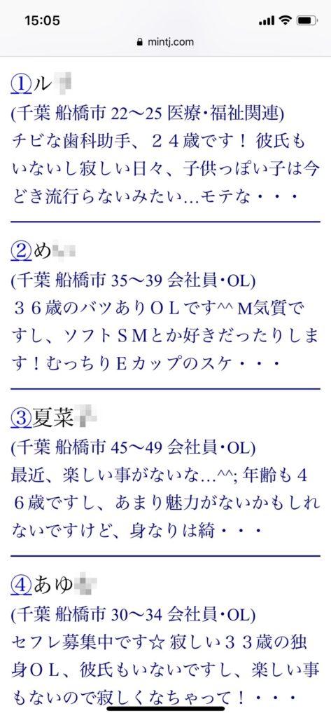 船橋・セフレ希望(Jメール)