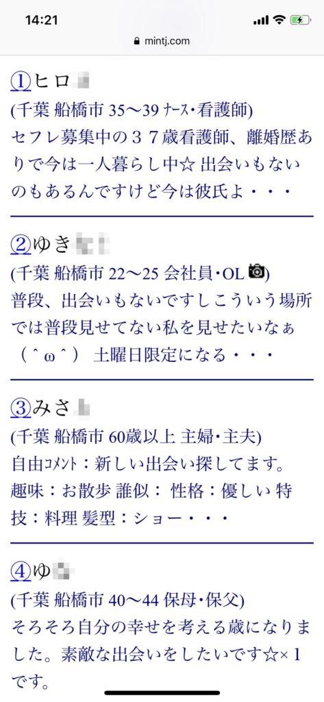 船橋・出会い希望(Jメール)