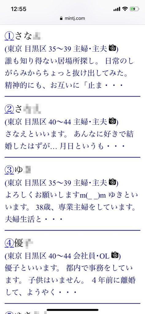 中目黒・出会い希望(Jメール)