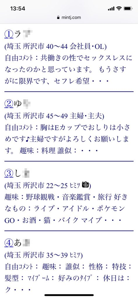 所沢・出会い希望(Jメール)