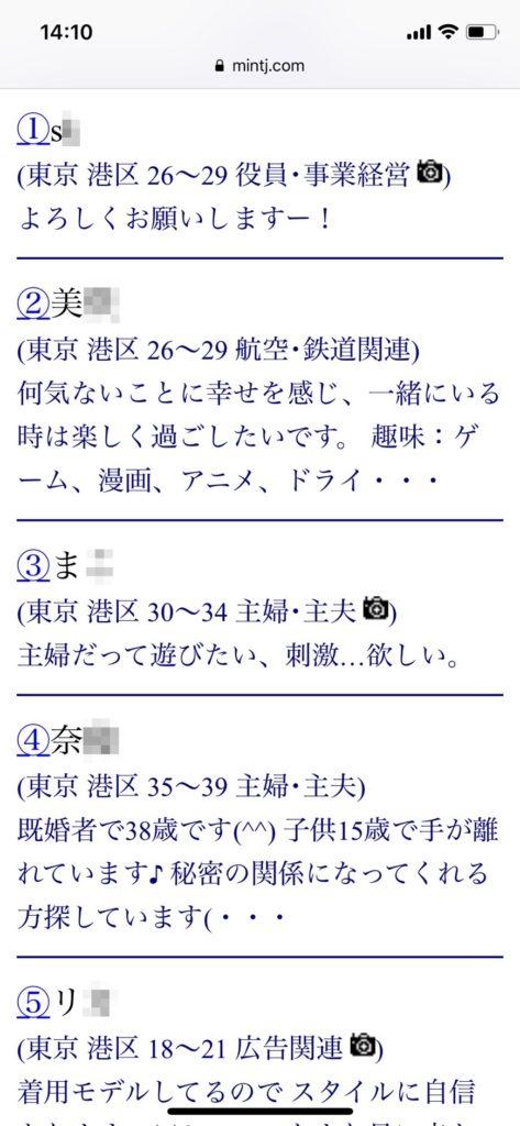 六本木・出会い希望(Jメール)
