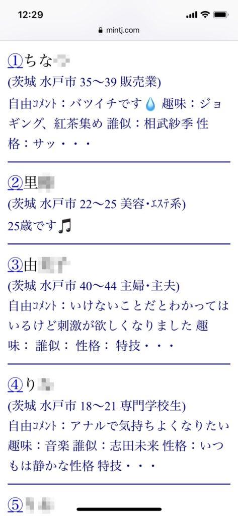 水戸・出会い希望(Jメール)