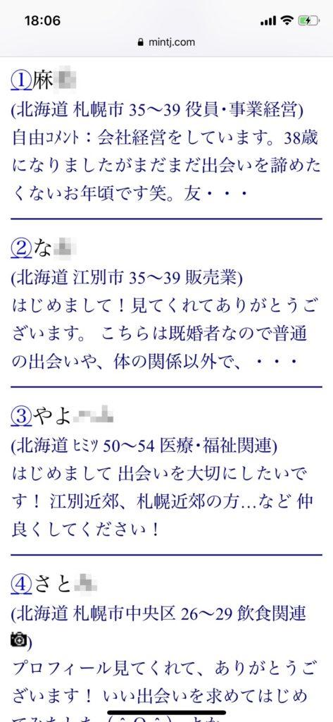 北海道・出会い希望(Jメール)