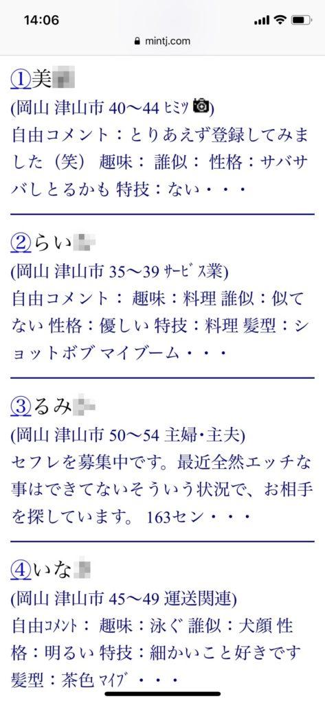 旭川・出会い希望(Jメール)