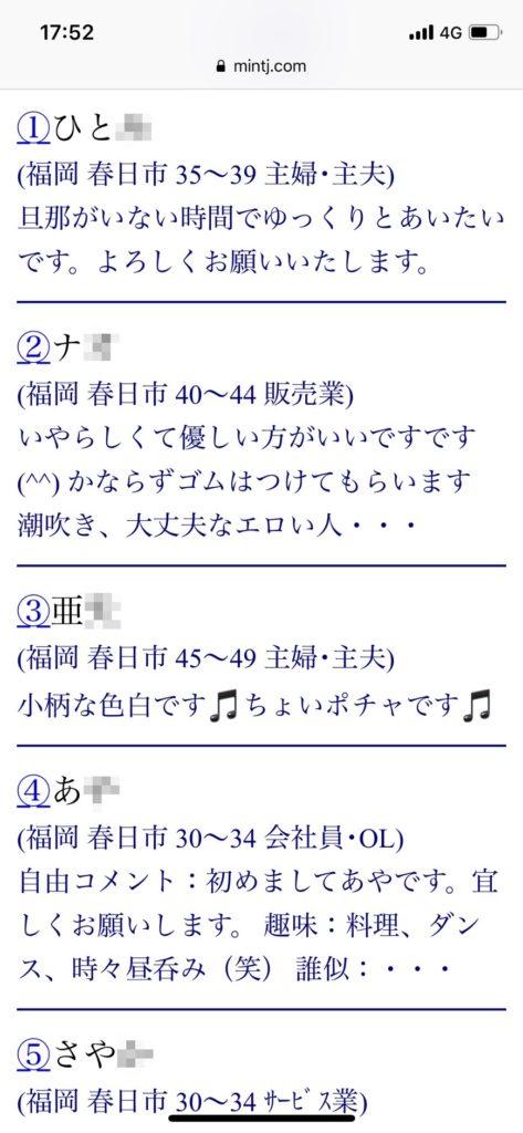 春日・出会い希望(Jメール)