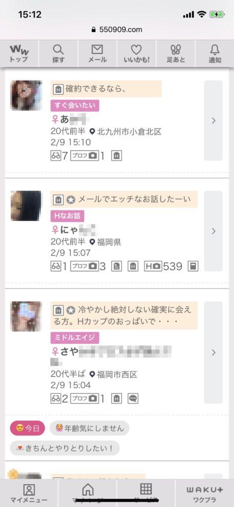 福岡・出会い希望(ワクワクメール)