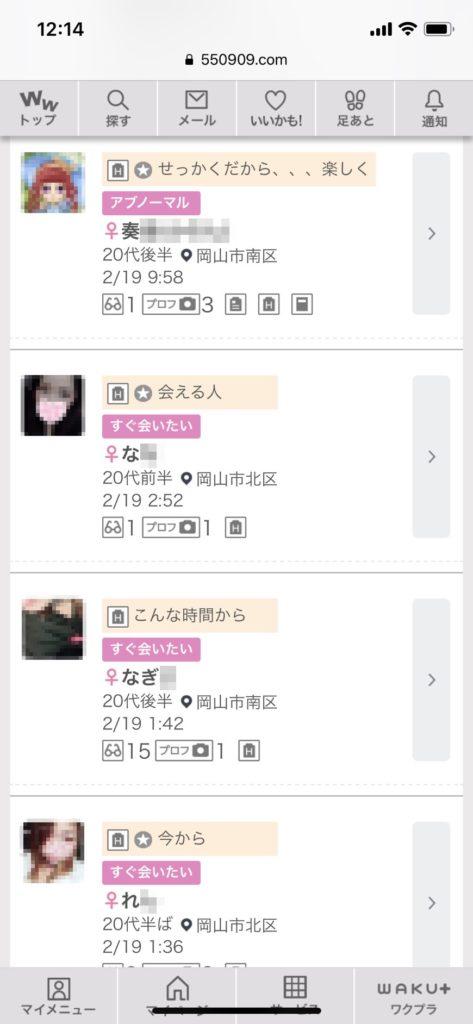 岡山・出会い希望(ワクワクメール)