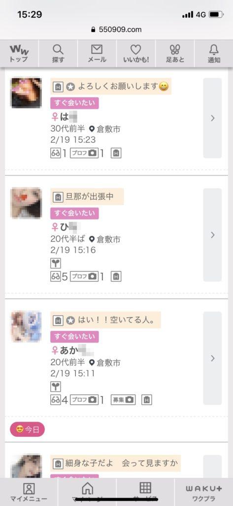 倉敷・出会い希望(ワクワクメール)