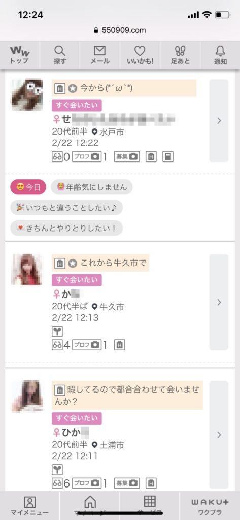 茨城・出会い希望(ワクワクメール)