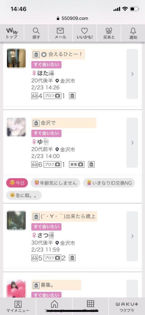 石川・出会い希望(ワクワクメール)