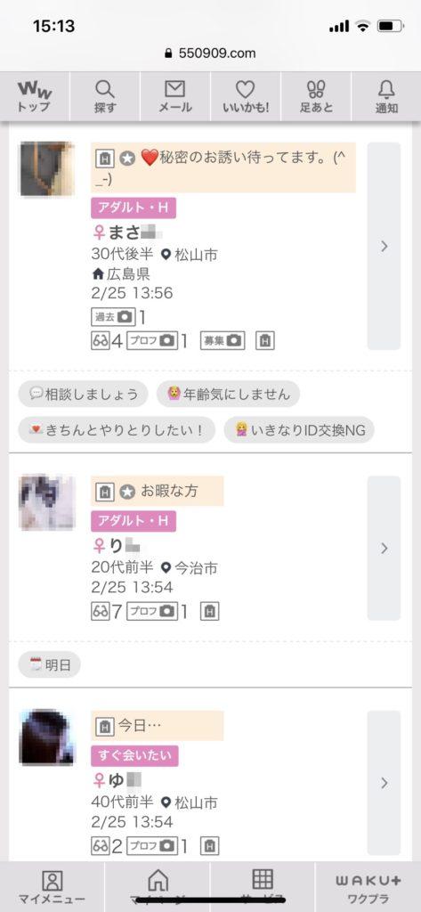 愛媛・出会い希望(ワクワクメール)