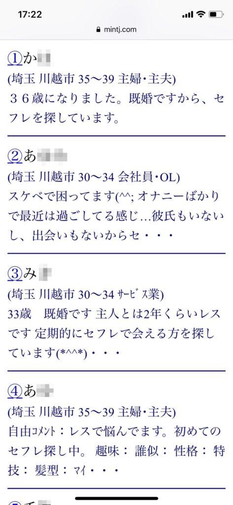 川越・セフレ希望(Jメール)