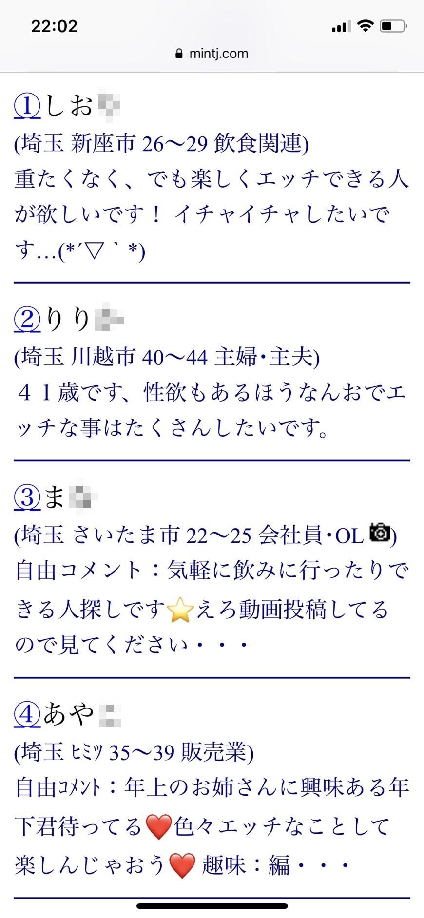 エッチ目的・埼玉割り切り出会い掲示板(Jメール)