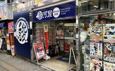 駿河屋 静岡本店