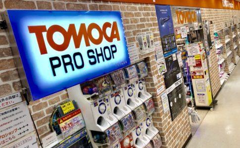 TOMOCA PROSHOP(トモカ電気 プロショップ)