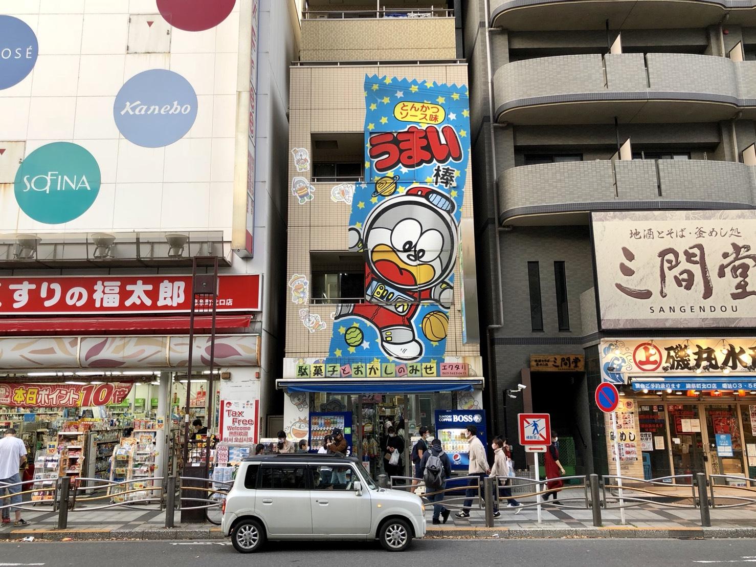 エワタリ(錦糸町)