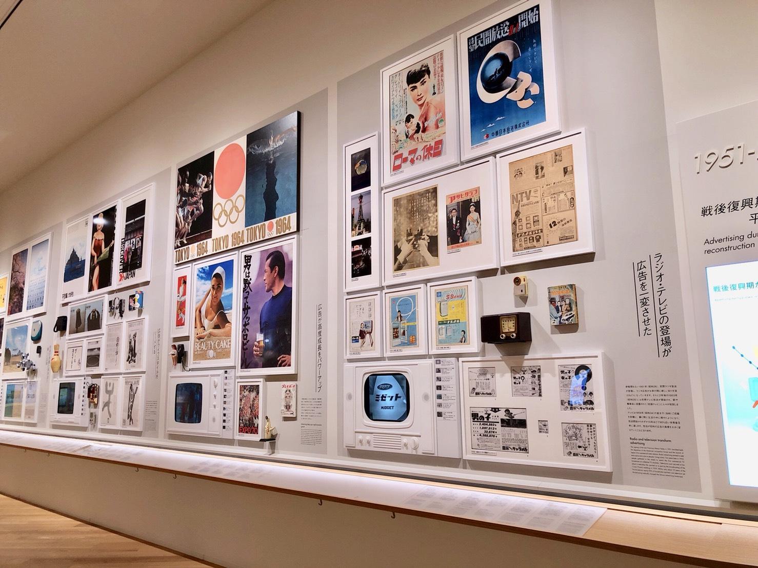 1950年代以降の広告(アドミュージアム東京)