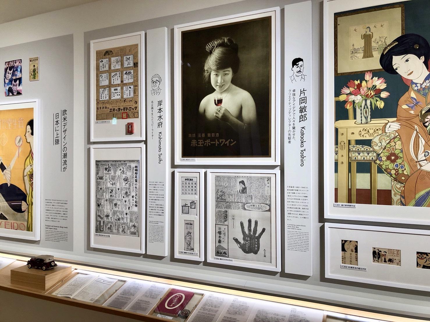 片岡敏郎に関する展示(アドミュージアム東京)
