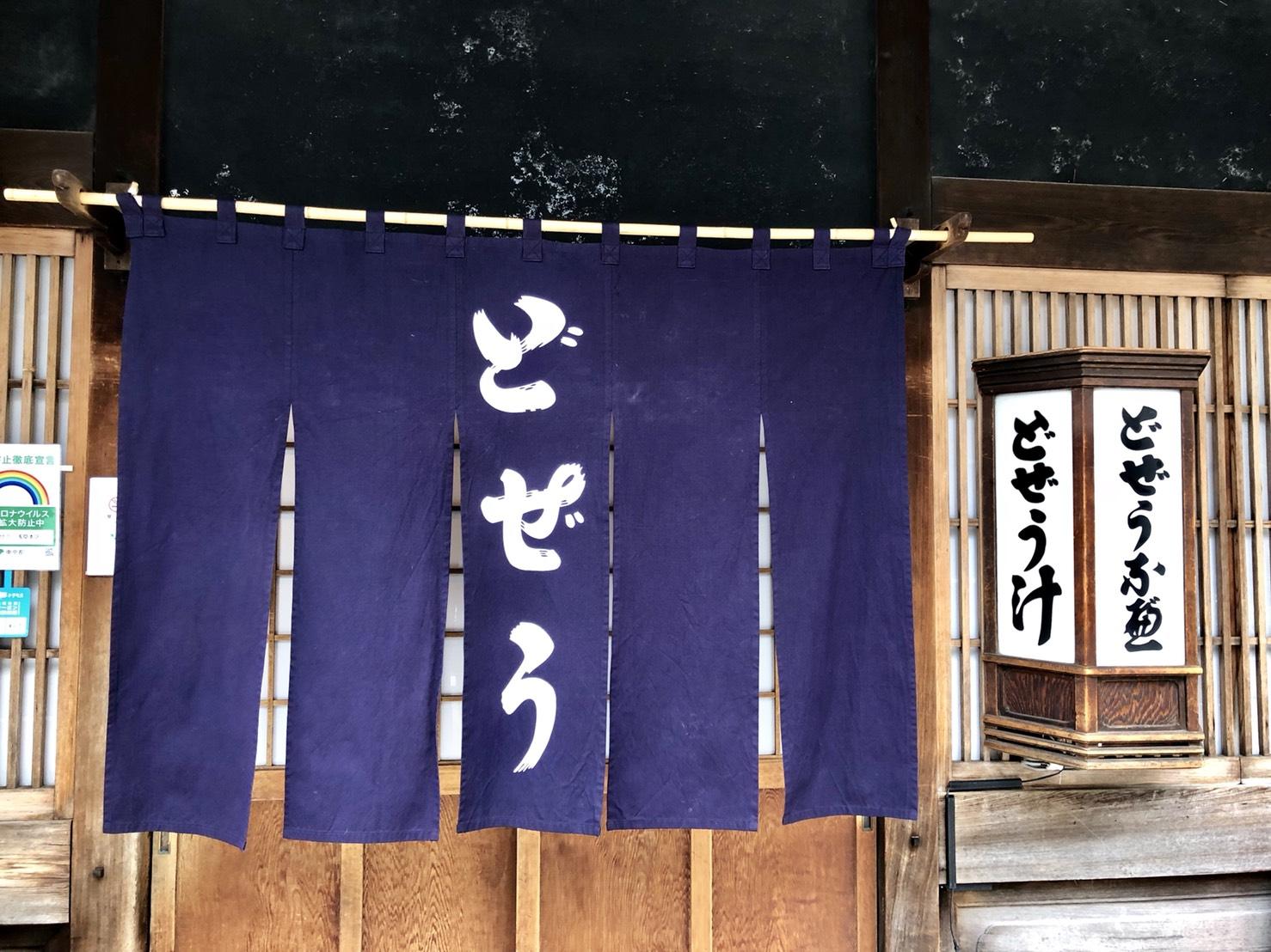 駒形どぜう(浅草)の暖簾