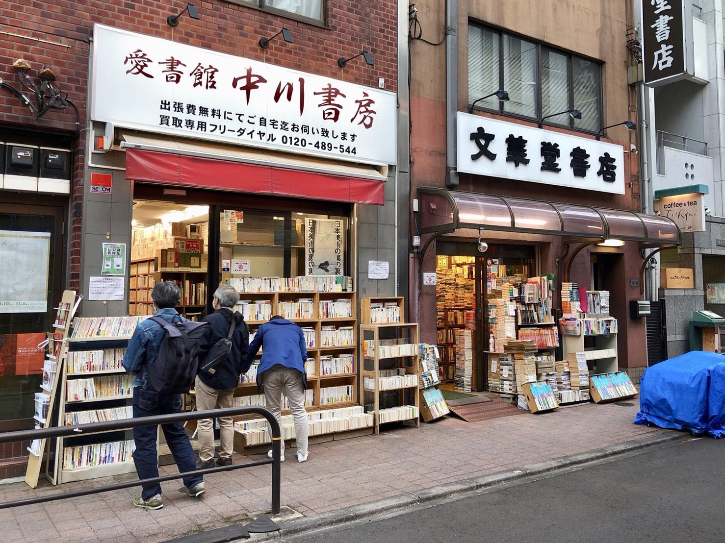 中川書房・文華堂書店