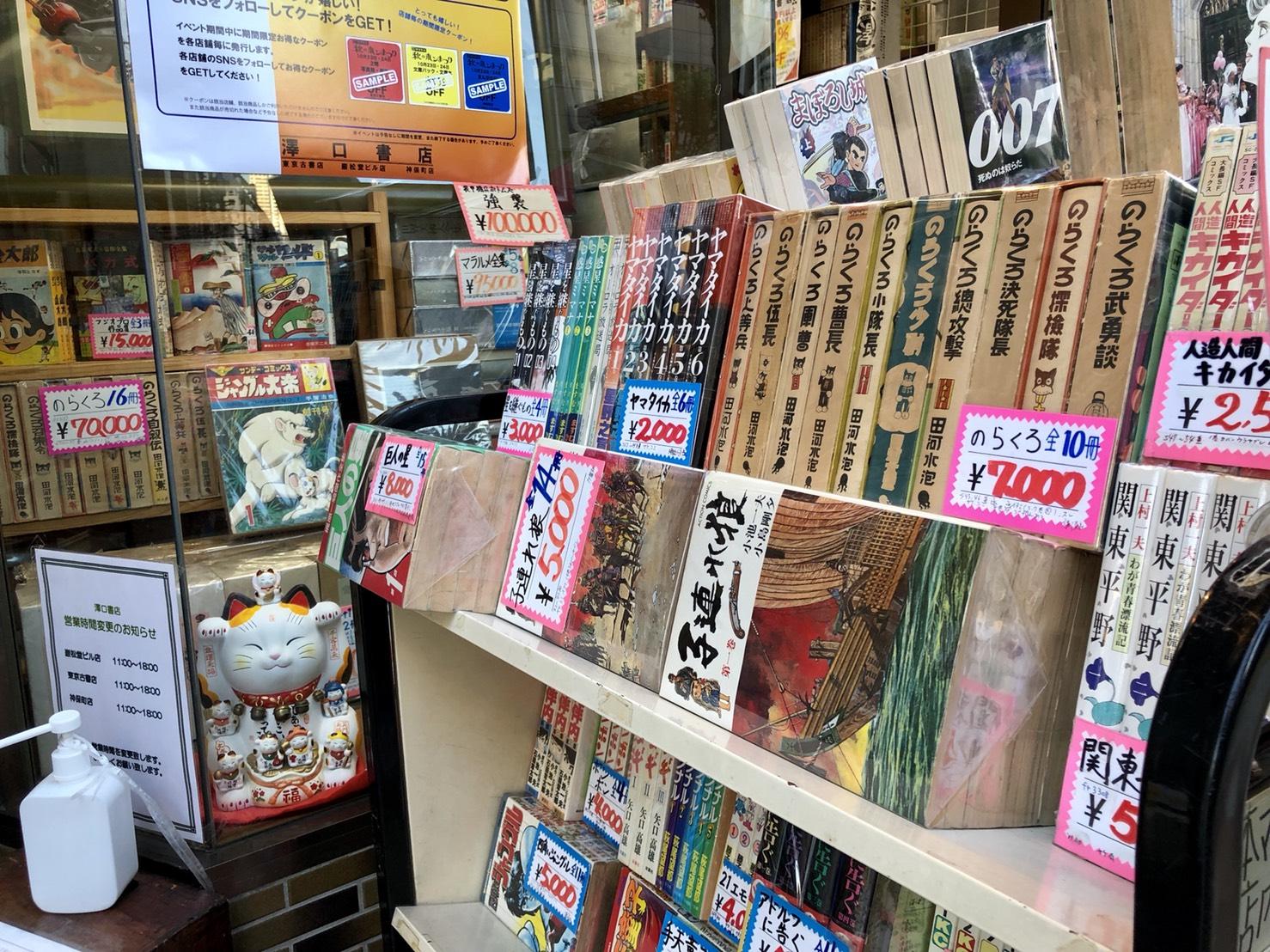 澤口書店(神保町店)