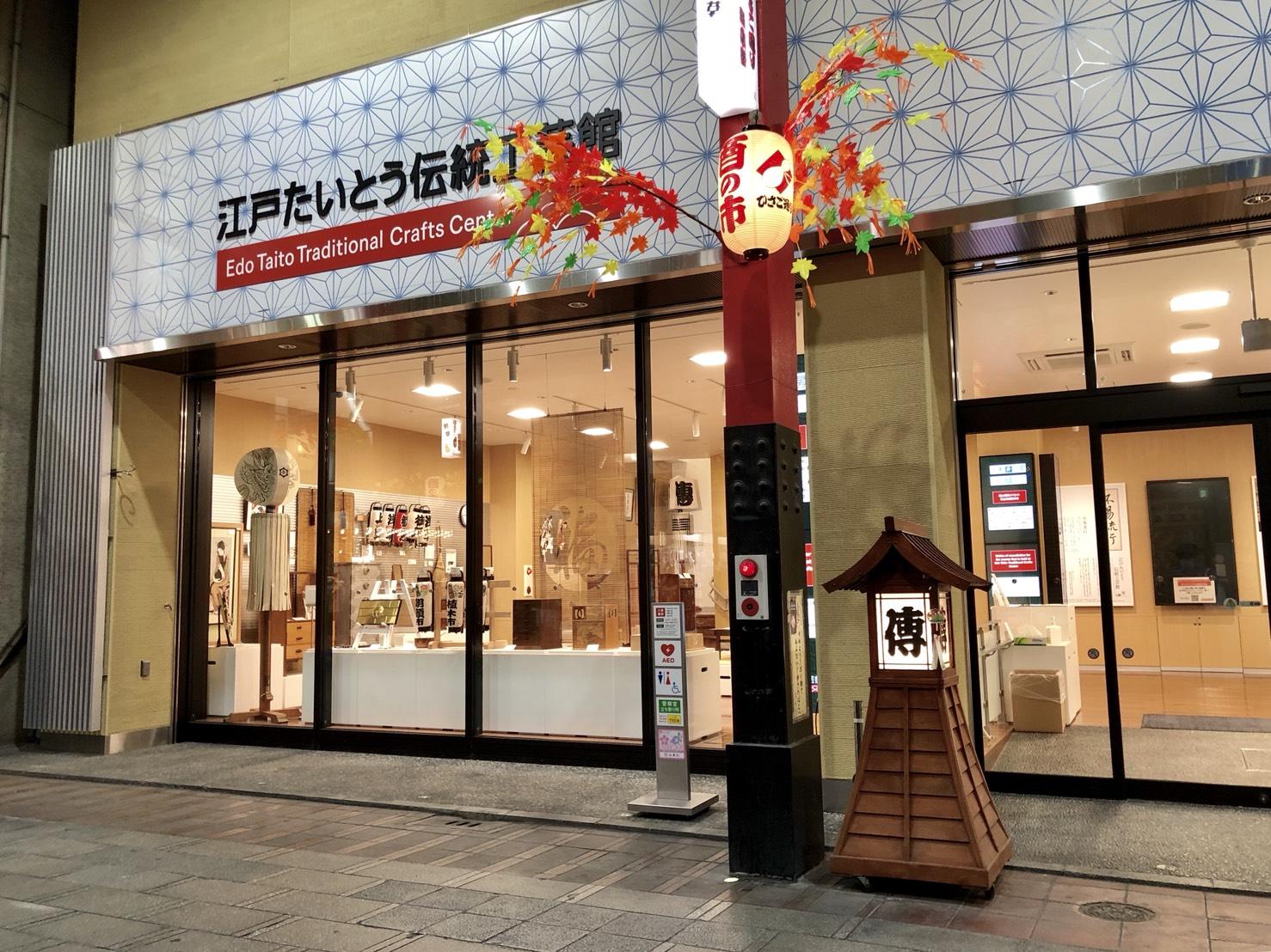江戸たいとう伝統工芸館(浅草)