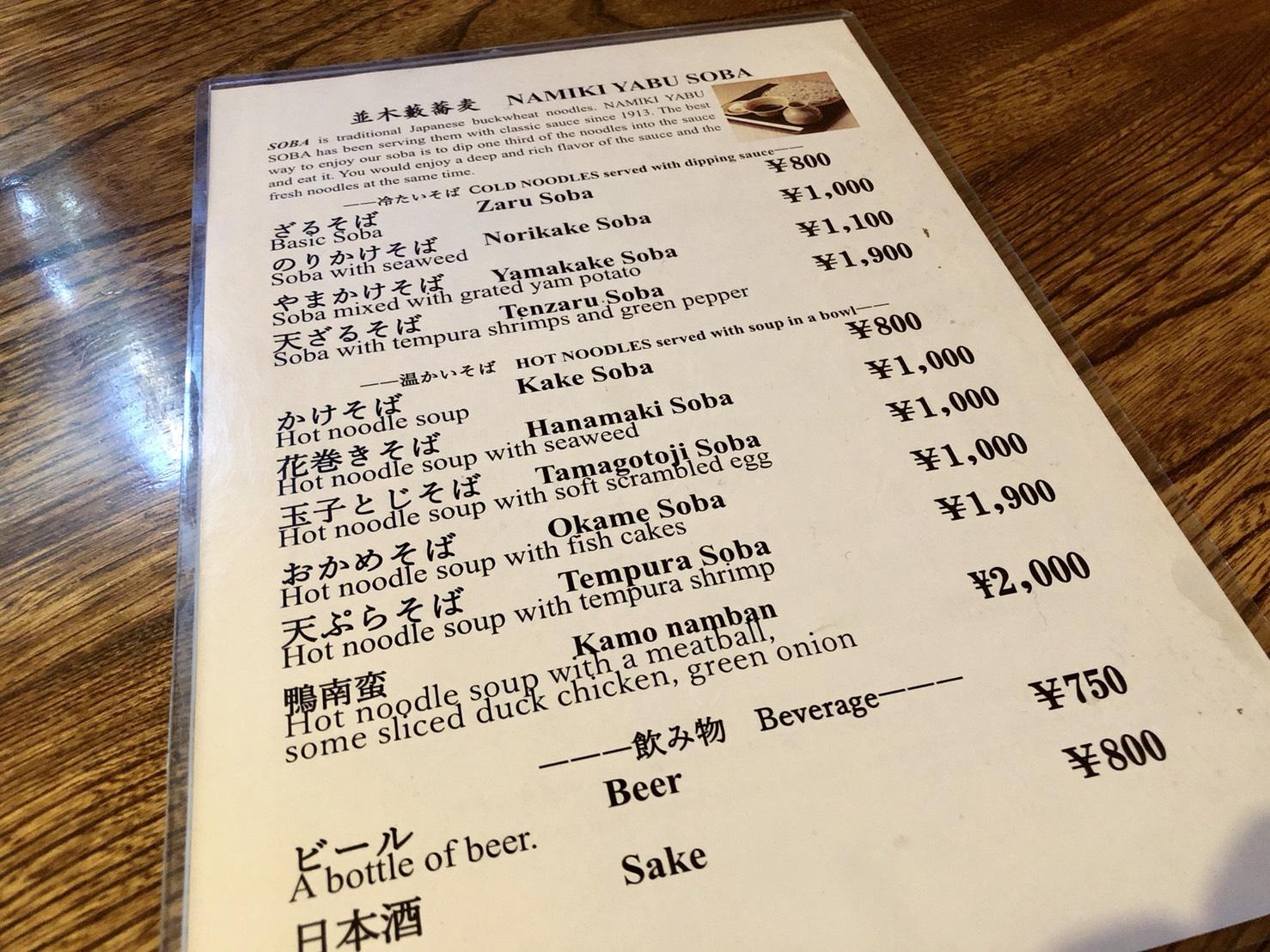 並木藪蕎麦(メニュー・料金表)