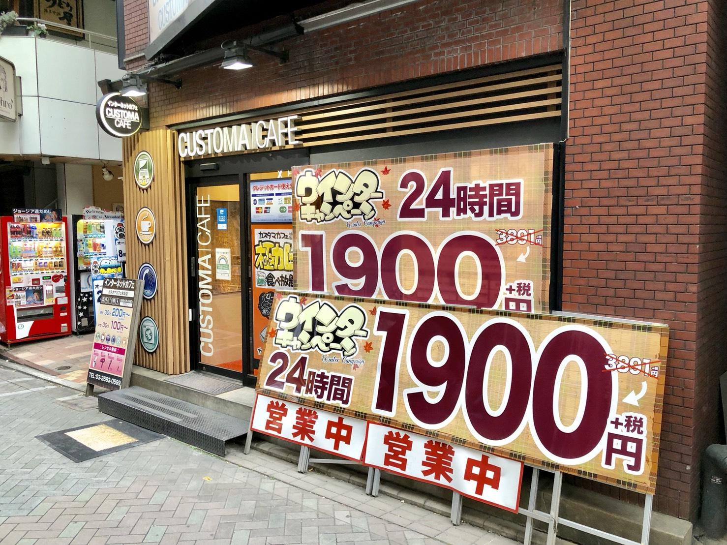 24時間1900円と激安のネットカフェ(カスタマカフェ赤坂店)