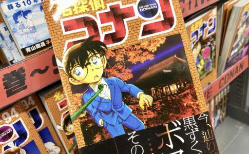 名探偵コナン(コミックス)