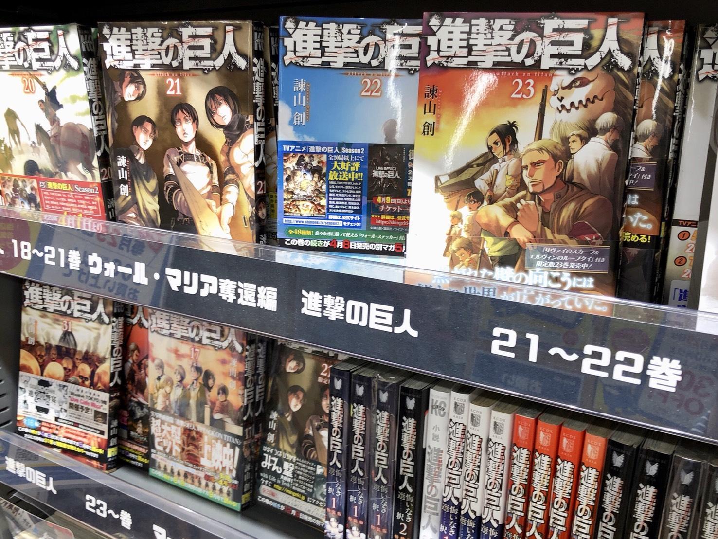 進撃の巨人(コミックス売り場)