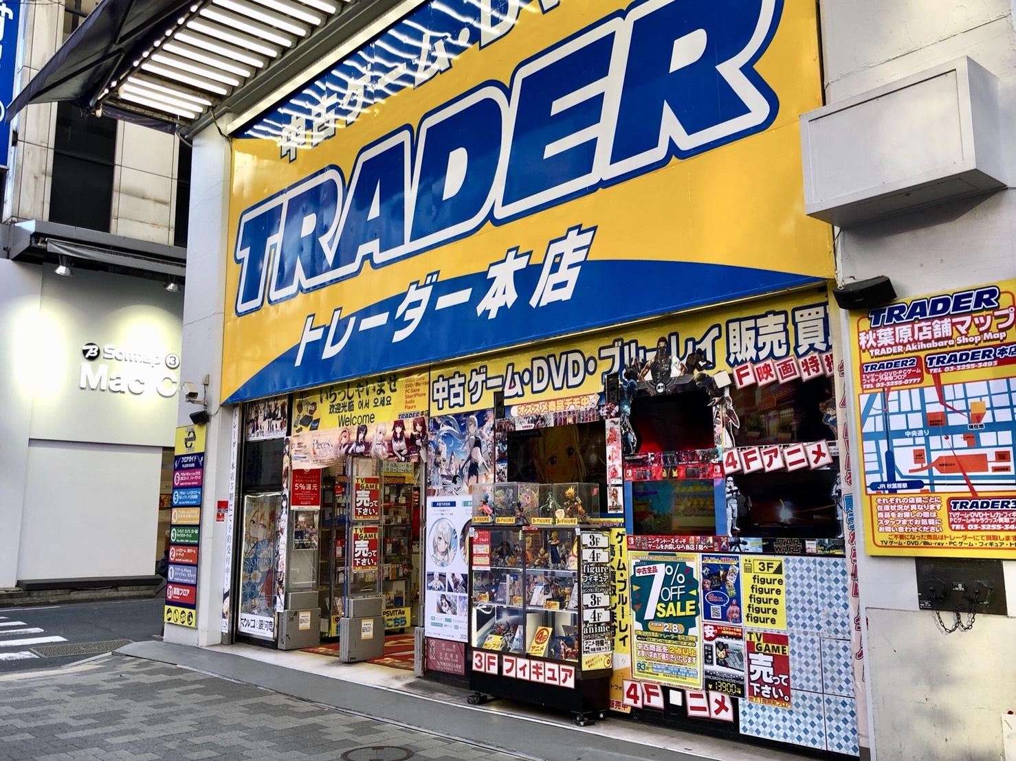 トレーダー 秋葉原本店