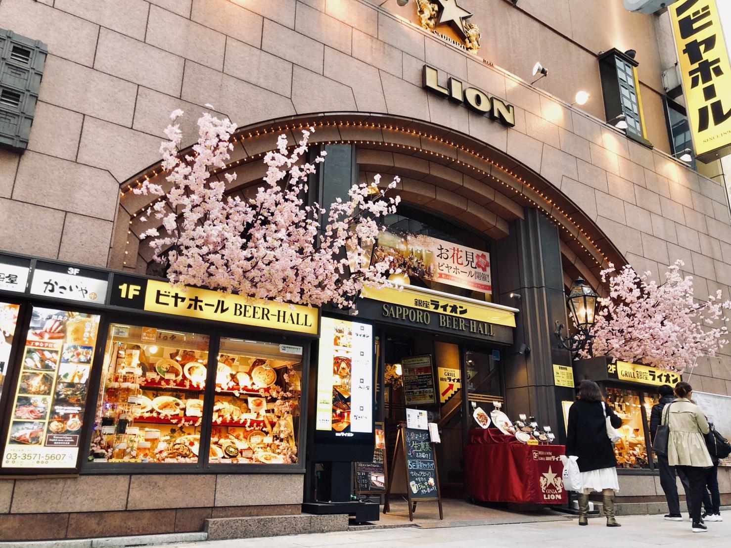 ビヤホールライオン 銀座七丁目店 正面画像
