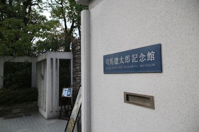 司馬遼太郎記念館(東大阪)