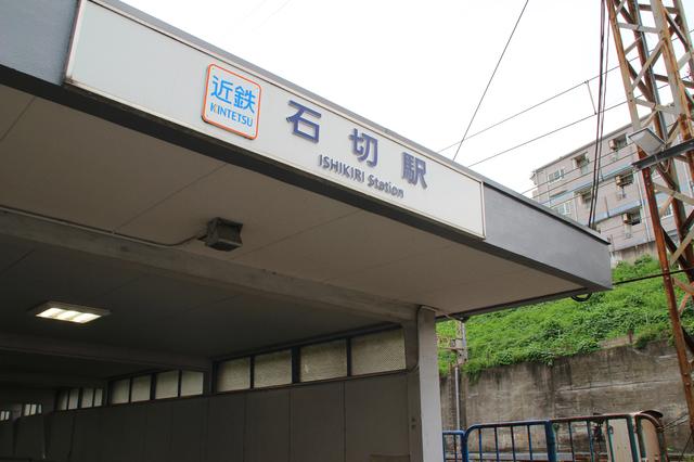 近鉄・石切駅(東大阪)